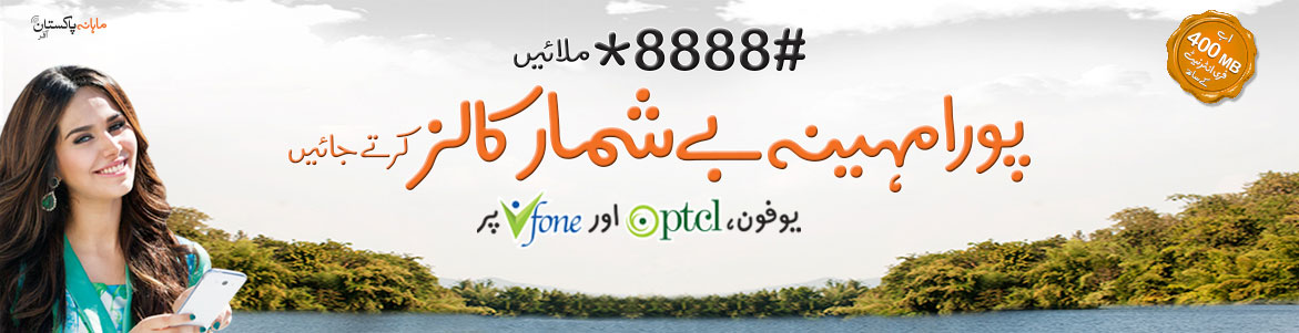 Best Ufone Call Package Without Daily Charges