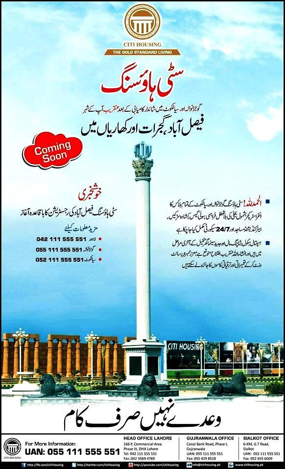 City Housing Faisalabad Location Form Price