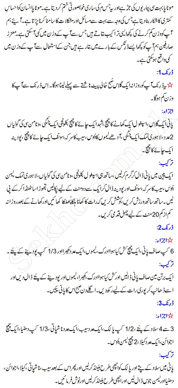Drink Recipes To Lose Weight Fast In Urdu