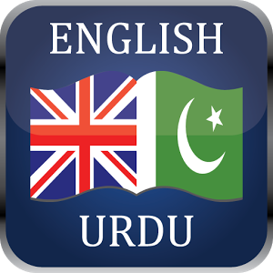 Download English To Urdu Dictionary For Android Mobile Free
