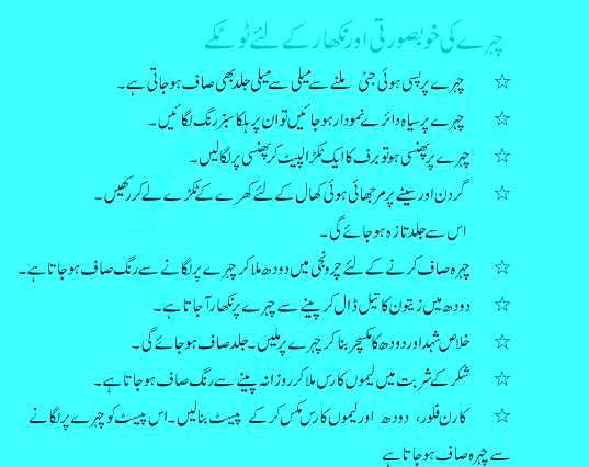 Homemade Skin Whitening Tips In Urdu