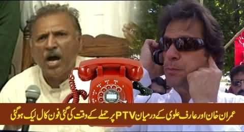 Imran Khan And Arif Alvi Leaked Phone Call Recording.