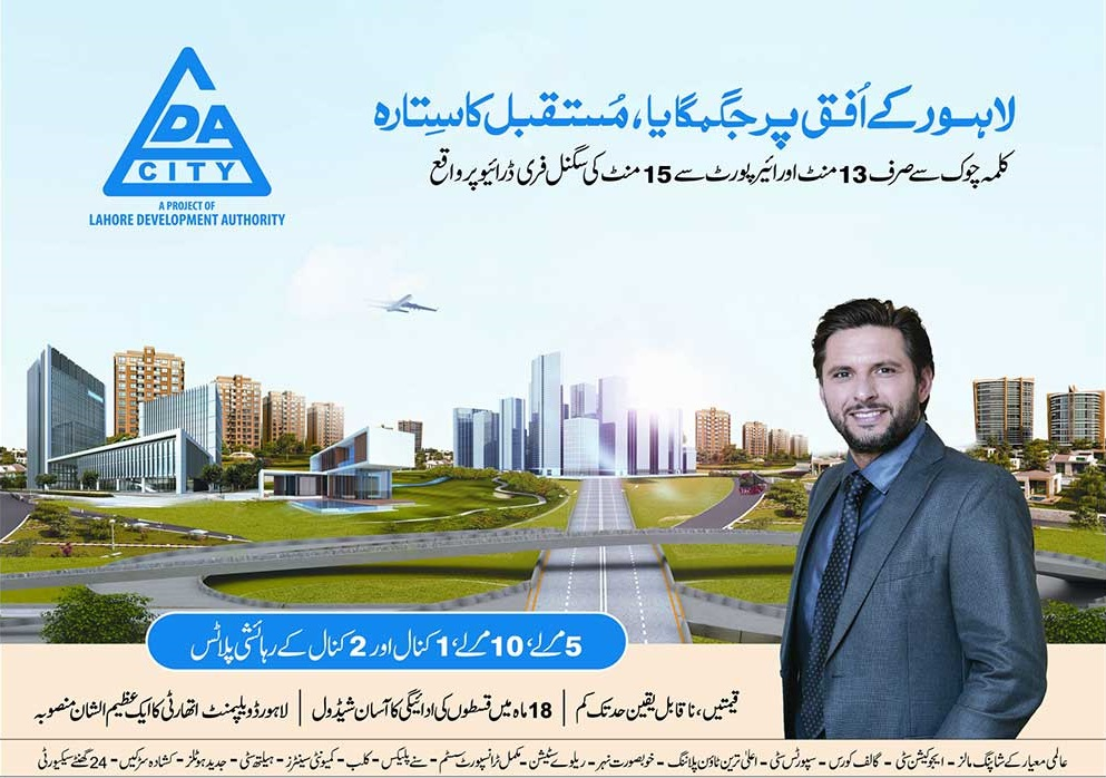 LDA City Housing Scheme Lahore 2016 advertisment