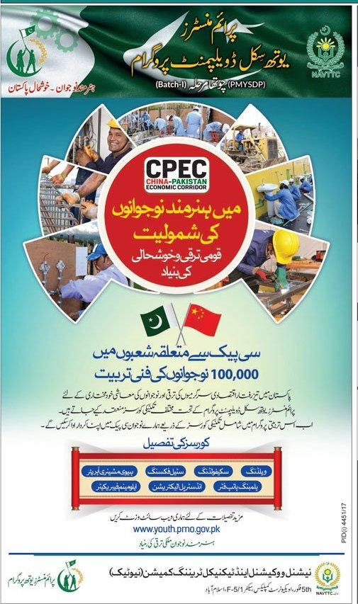 PM Youth Skill Development Program 2018 Phase 4 Form Download