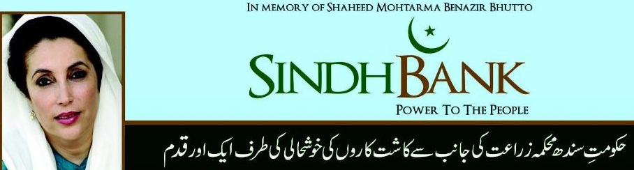Sindh Bank Benazir Tractor Scheme 2015 Form, Eligibility, Last Date