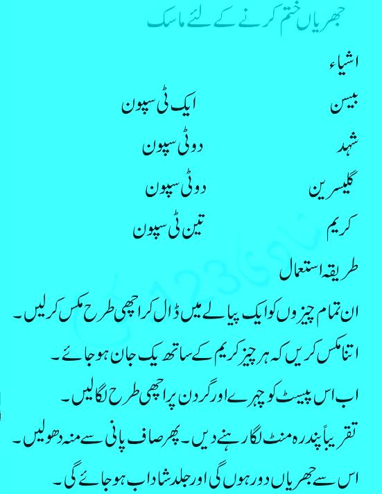 Anti Wrinkle Home Remedies In Urdu