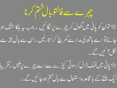 Beauty Tips In Urdu For Face Hair Removal 01