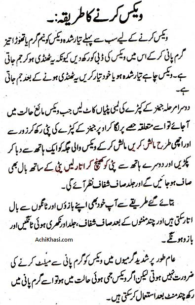 beauty tips in urdu for face hair removal