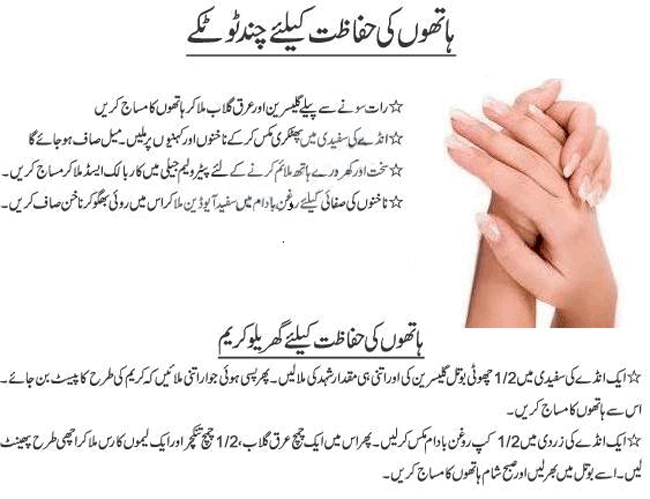 Beauty Tips In Urdu For Hands And Feet Whitening 01
