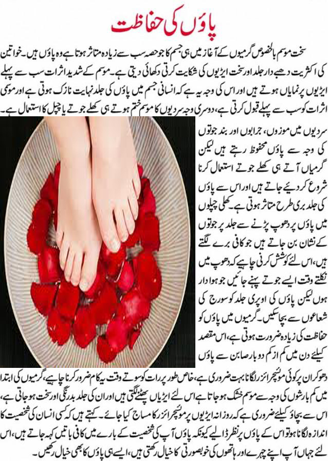 Beauty Tips In Urdu For Hands And Feet Whitening 03
