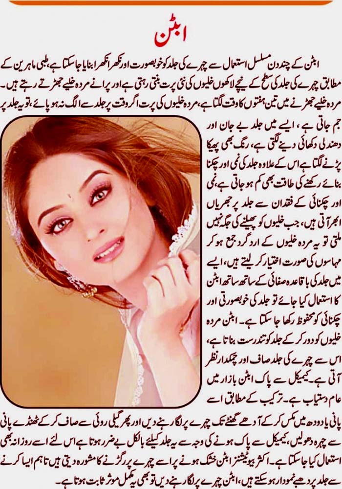 Beauty Tips In Urdu For Skin Fair