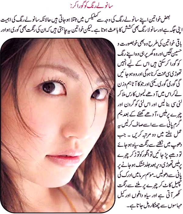 Beauty Tips In Urdu For Skin Fair 04