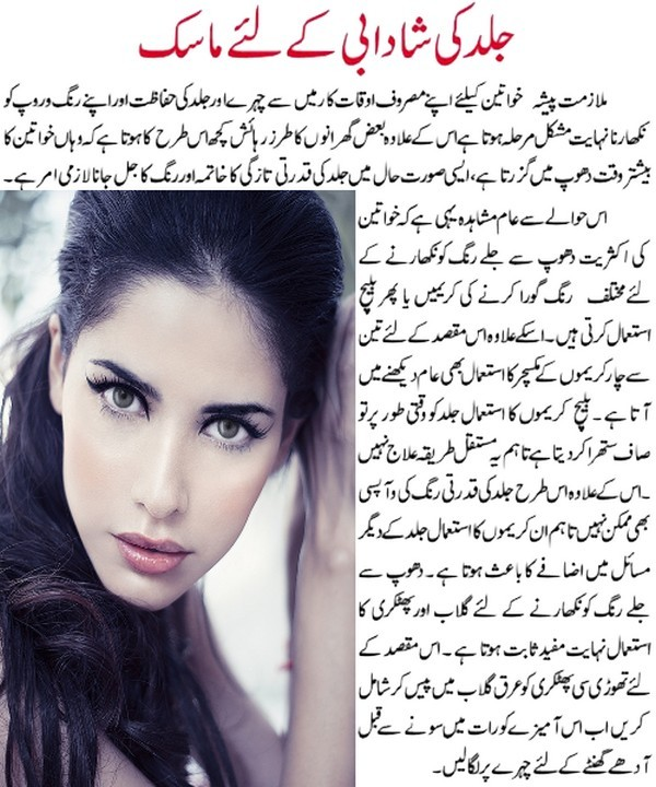 Beauty Tips In Urdu For Skin Fair 05