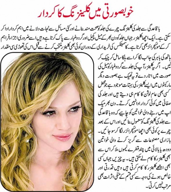 Beauty Tips In Urdu For Skin Fair 06