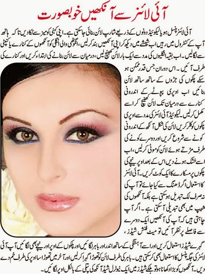 How to apply Kajal And Eyeliner for wedding party