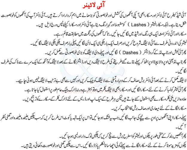 Kajal And Eyeliner apply method with urdu language