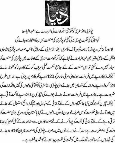 Poultry Farming In Pakistan Guide In Urdu 02