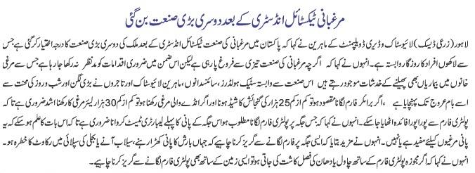 Poultry Farming In Pakistan Guide In Urdu 03