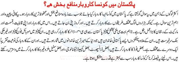 Poultry Farming In Pakistan Guide In Urdu 04