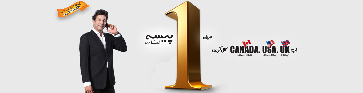 Ufone UK Call Packages 2018 For Mobile And Landline