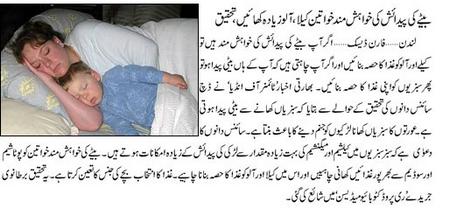 Early Pregnancy Care Tips In Urdu 02