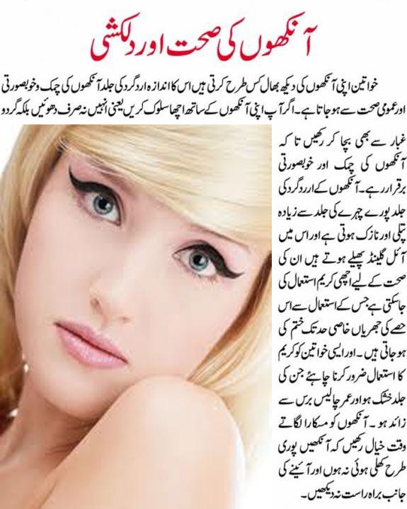 Eyes Care Tips In Urdu 03
