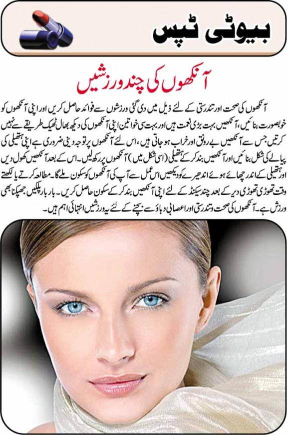 Eyes Care Tips In Urdu 04