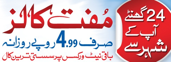 Warid Free Call Packages 24 Hours To Warid