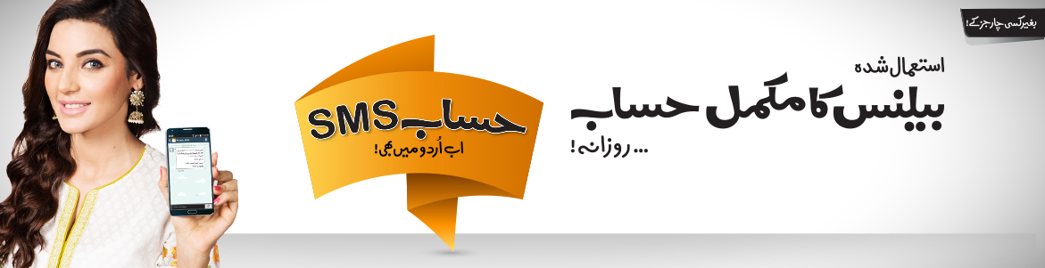 ufone hisaab sms in Urdu, English Activation and Deactivation Charges