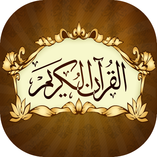 Best Quran Reading App For Android 2021