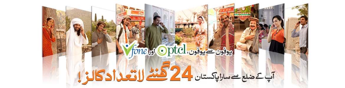How To Unsubscribe Ufone Location Based Offer