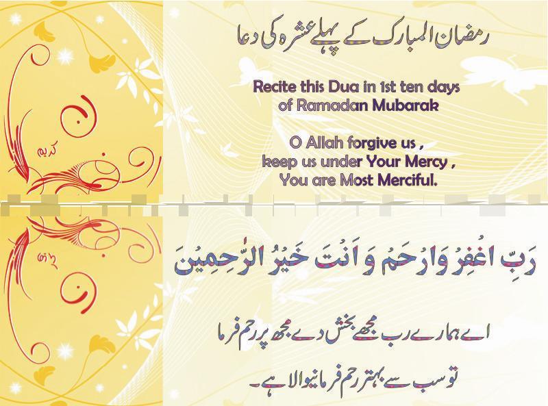 Ramzan K 1st Pehle Ashray Ki Dua In Arabic, Urdu