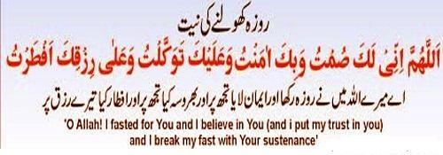 Roza Kholne Ki Dua In Urdu, English, and Arabic