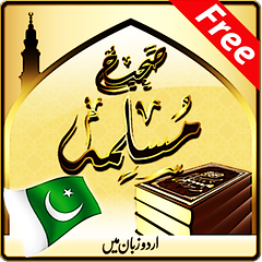 Sahih Muslim Android Apps