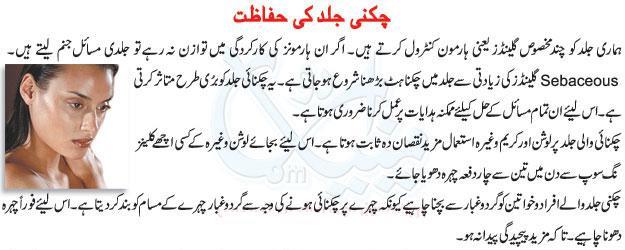Skin Whitening Tips For Oily Skin In Urdu - sekho.com.pk
