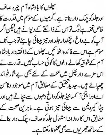 Skin Whitening Tips For Oily Skin In Urdu In Summer 03