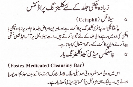 Skin Whitening Tips For Oily Skin In Urdu In Summer 04