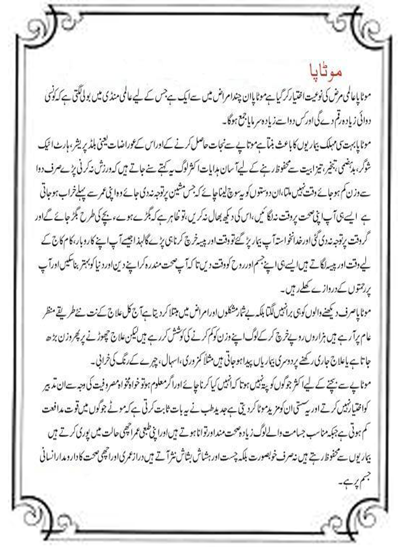 Tips For Losing Weight In Urdu 05Tips For Losing Weight In Urdu 05