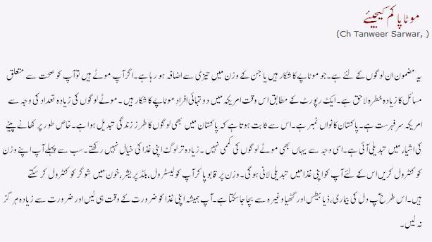 Tips For Losing Weight In Urdu 06