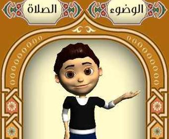 Zain Al Islam Android Apps