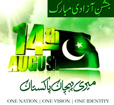 Jashn e Azadi Mubarak Pakistan SMS Shayari 2021