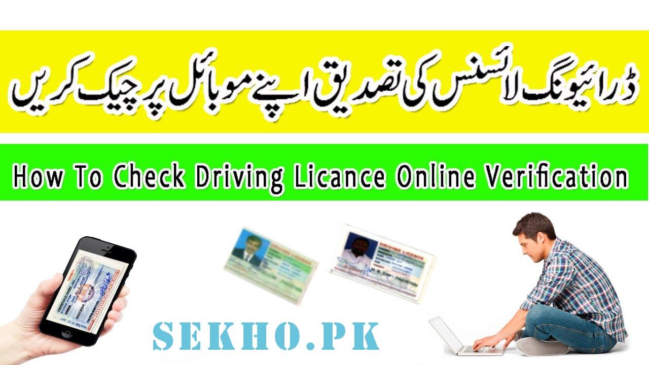 Online Driving Licence Verification Lahore Pakistan