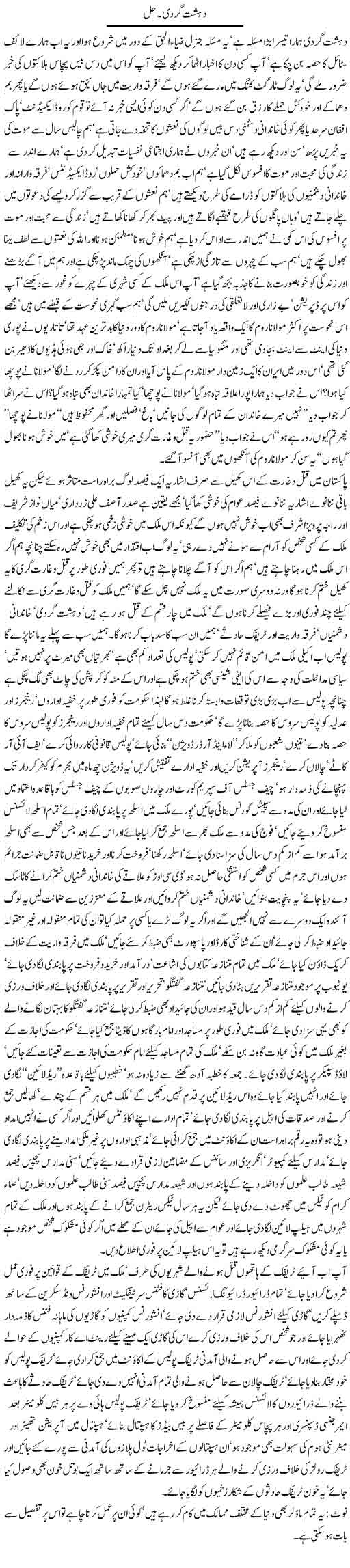 urdu point essay tree plantation or green essay in english for  urdu essay on terrorism in dehshat gardi column by javed urdu essay on terrorism in dehshat