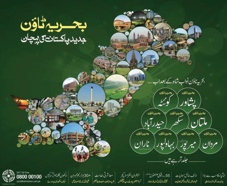 Bahria Town Housing Schemes In Peshawar, Quetta, Multan, Mirpur, Naran