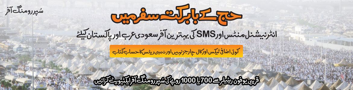 Ufone Super Hajj Roaming Offer 2018 Call, SMS Activation Charges for Saudi Arabia