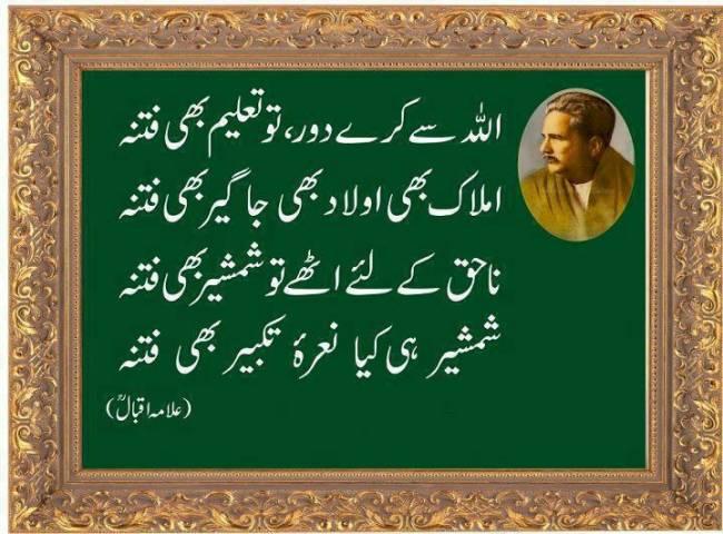 Allama Iqbal Poetry in Urdu Shayari 04