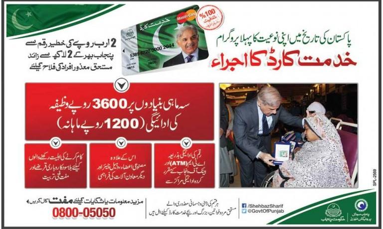 CM Punjab Khidmat Card Scheme 2021 Application Form For Disabled persons