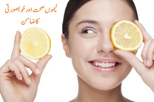 Lemon Benefits For Skin in Urdu 02