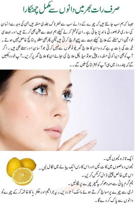Skin care tips in urdu homemade