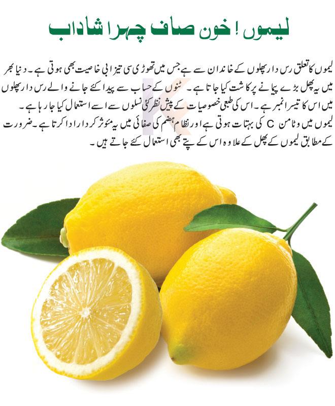 Lemon Benefits For Skin in Urdu 05